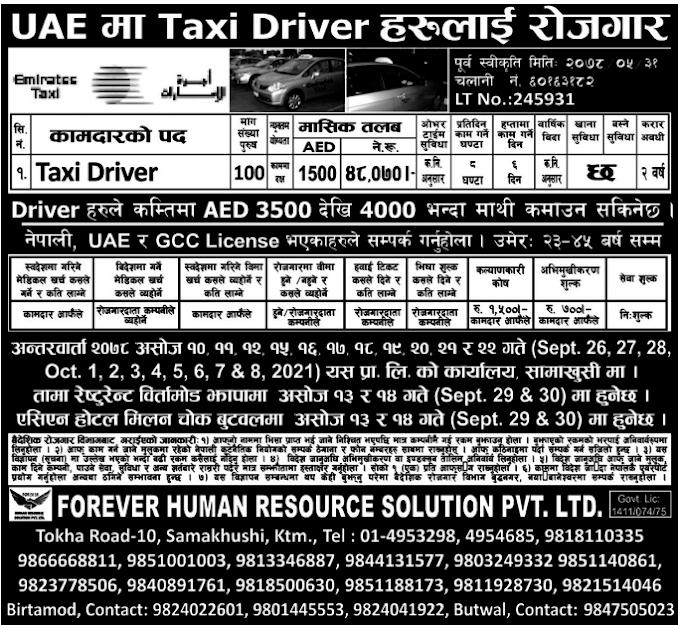 Jobs in UAE for Nepali, salary NR 48,070