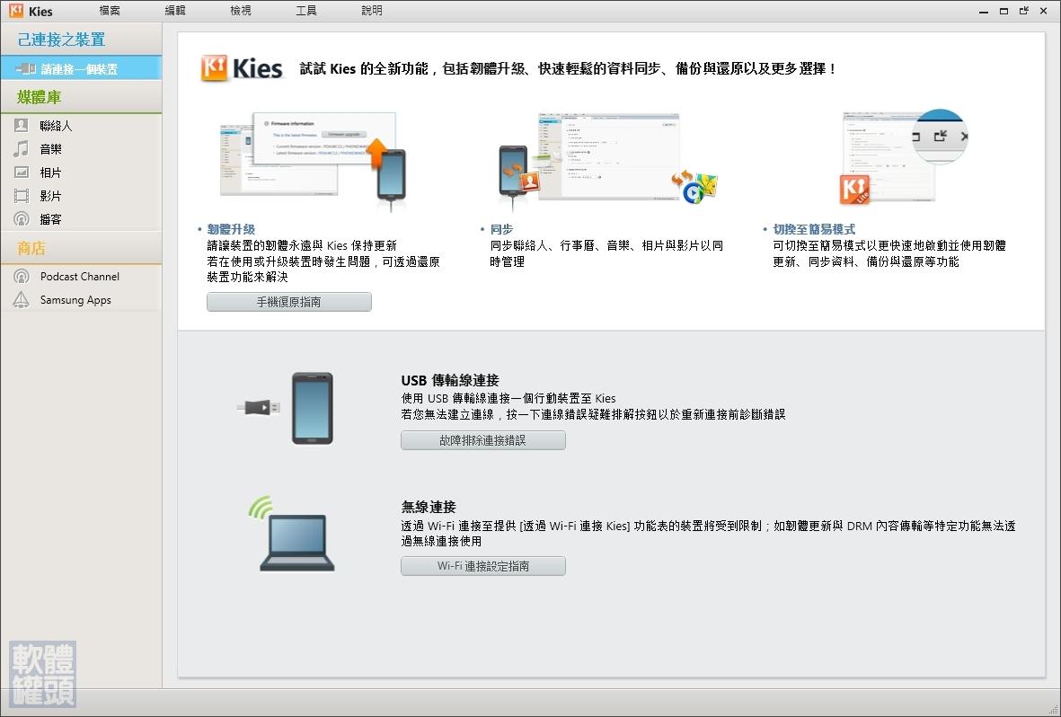 [下載]Samsung Kies v3.2.14055.3 / 2.6.3.14044.16 繁體中文版 三星手機資料同步及韌體更新軟體 - 軟體罐頭