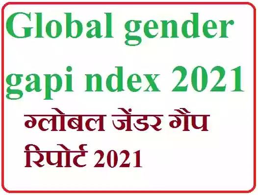 ग्लोबल जेंडर गैप रिपोर्ट 2021   Global gender gap index 2021