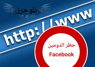 حظر الدومين على الفيسبوك، كيفية حل مشكلة حظر الدومين على الفيسبوك، domain ban Facebook