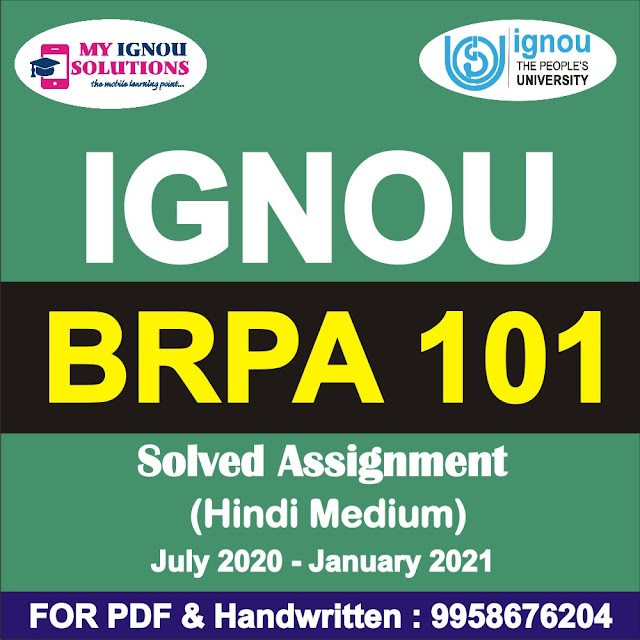 BRPA 101 Solved Assignment 2020-21 in Hindi Medium
