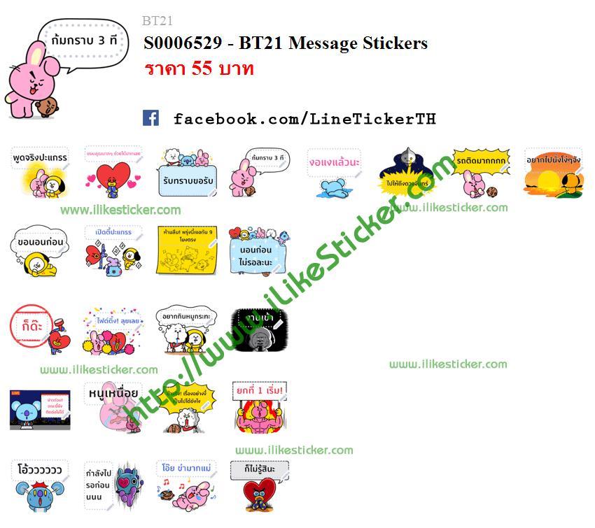 BT21 Message Stickers