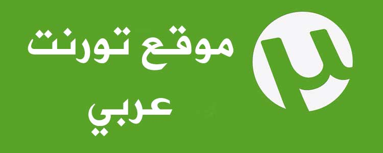 أفضل موقع تورنت عربي لتحميل الافلام على الهاتف