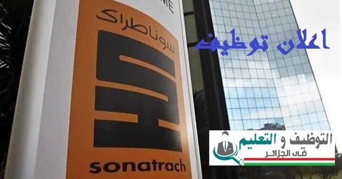 اعلان توظيف سوناطراك SONATRACH
