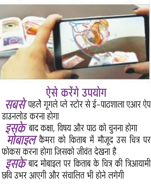 NCERT epathsala app