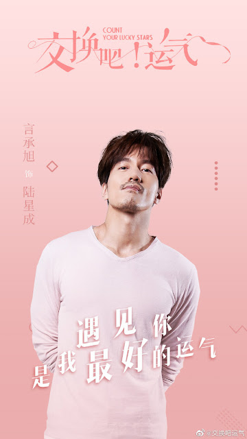 count your lucky stars jerry yan