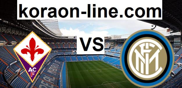 كورة اون لاين مشاهدة مباراة انتر ميلان وفيورنتينا بث مباشر لايف اليوم 26-09-2020 الدوري الايطالي