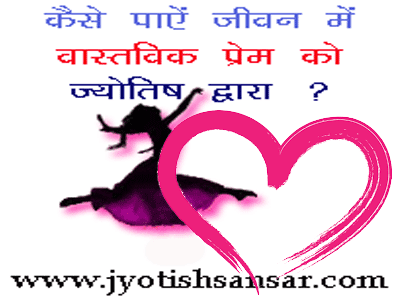 prem jivan aur jyotish upay in hindi