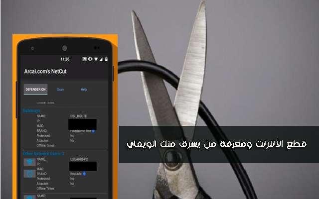 تحميل برنامج net cut لهواتف الاندرويد مجانا