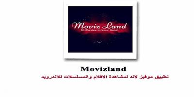 MoviZland APKPure