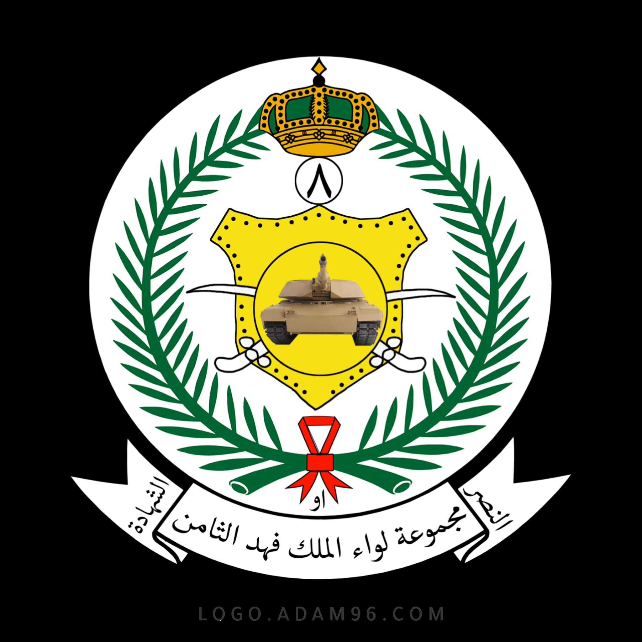 تحميل شعار مجموعة لواء الملك فهد الثامن لوجو رسمي بجودة عالية PNG