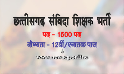 Cg Education Department DEO Recruitment Chhattisgarh English Mediam School Chhattisgarh English Mediam School Recruitment Apply छत्तीसगढ़ संविदा शिक्षक भर्ती