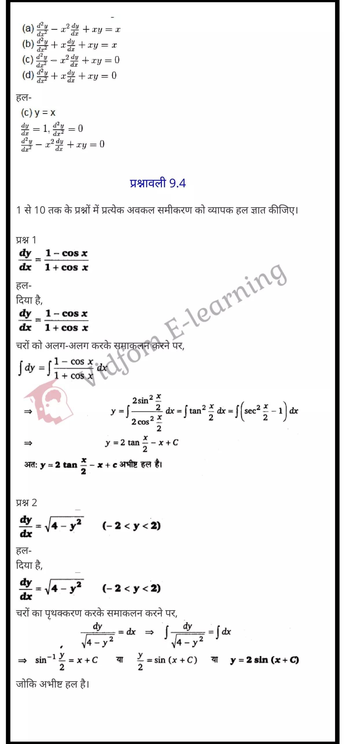 class 12 maths chapter 9 light hindi medium 12