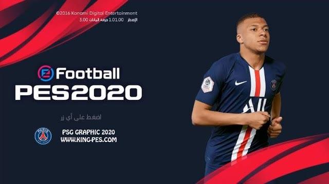 PES 2017 PSG Graphic Menu 2020