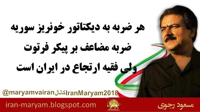 ارتش آزادیبخش ملی مقاومت ایران شماره6 -پیام مسعود رجوی25فروردین۹۷  هر ضربه به دیکتاتور خونریز سوریه ضربه مضاعف بر پیکر فرتوت رژیم ولی فقیه ارتجاع در ایران است