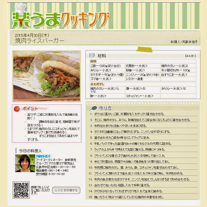 http://www.rcc-tv.jp/imanama/ryori/?d=20150430
