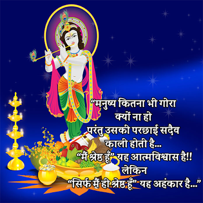 quotes on radha krishna love in hindi