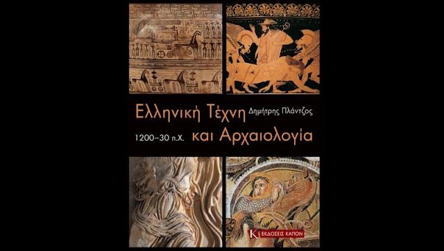 «Ελληνική Τέχνη και Αρχαιολογία. 1200-30 π. Χ.»