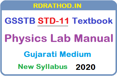 GSSTB Textbook STD 11 Physics Lab Manual