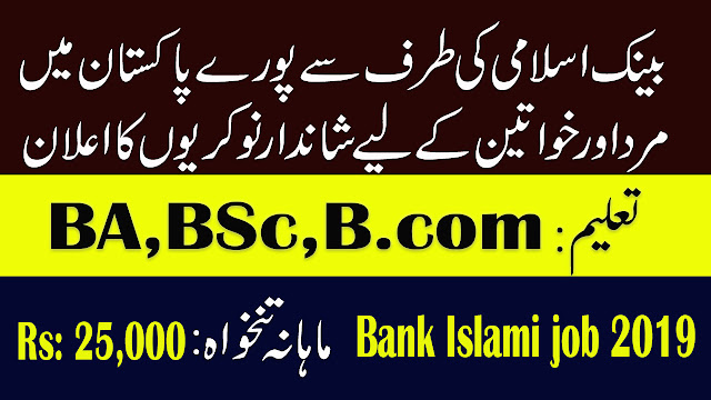 Bank Islami jobs january 2019 For Trainee Teller | Online Registration