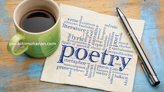 poetic-words-malayalam