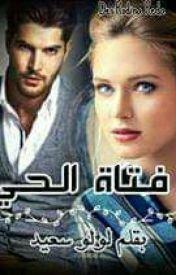 رواية فتاة الحي كاملة pdf للتحميل - لولو سعيد