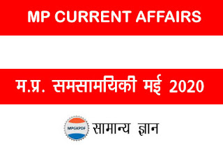 MP Current Affairs in Hindi