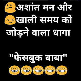 Daily jokes hindi