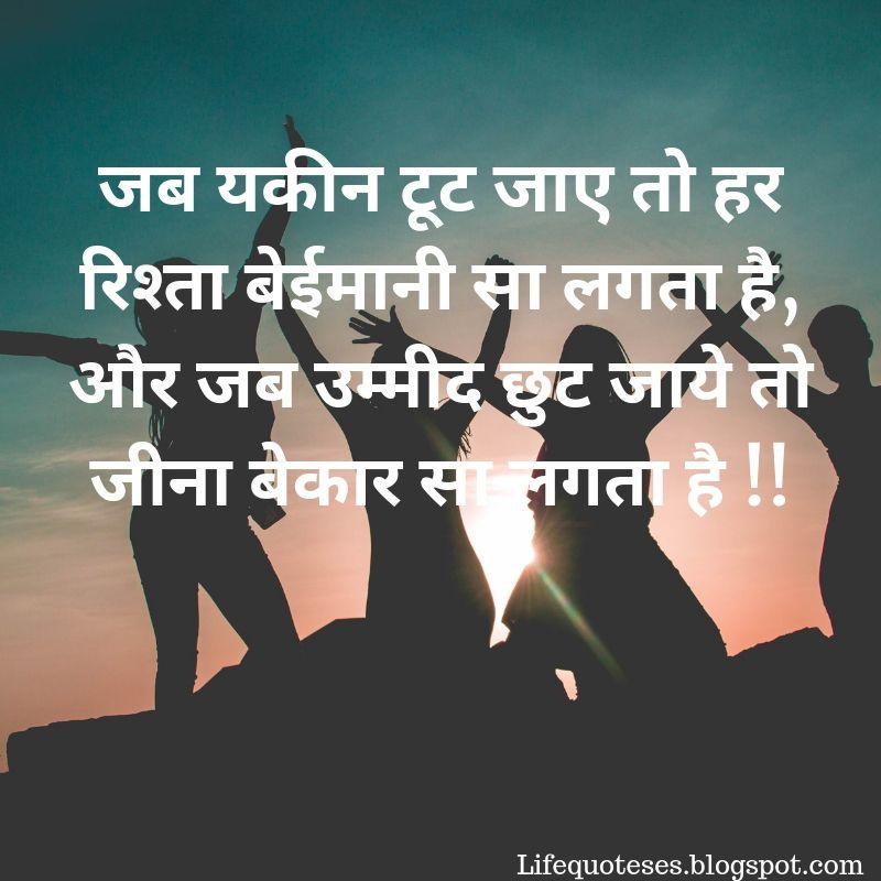 Best] Friendship Status In Hindi | Dosti Shayari 2019 With