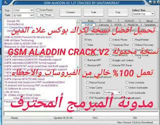 تحميل كراك علاء الدين / GSM ALADDIN CRACK V2