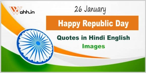 Republic-Day-Quotes-in-Hindi-Images