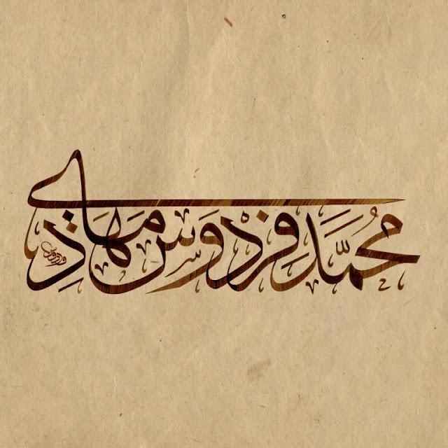 Gambar Kaligrafi Khat Tsulust (infogambar.com)