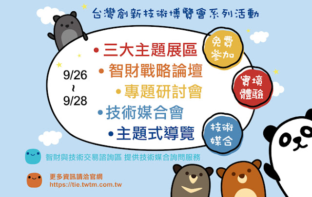 台灣創新技術博覽會9/26登場! 逾千項技術一次看飽