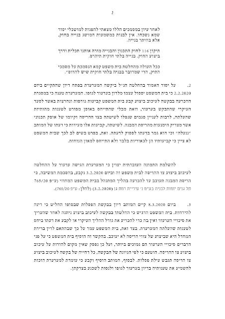עפ 2981-20 - פסילת שופט מחוזי תל אביב אברהם הימן