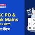 ECGC PO & Bank Mains Exams 2021 कंप्यूटर क्विज - 23 फरवरी
