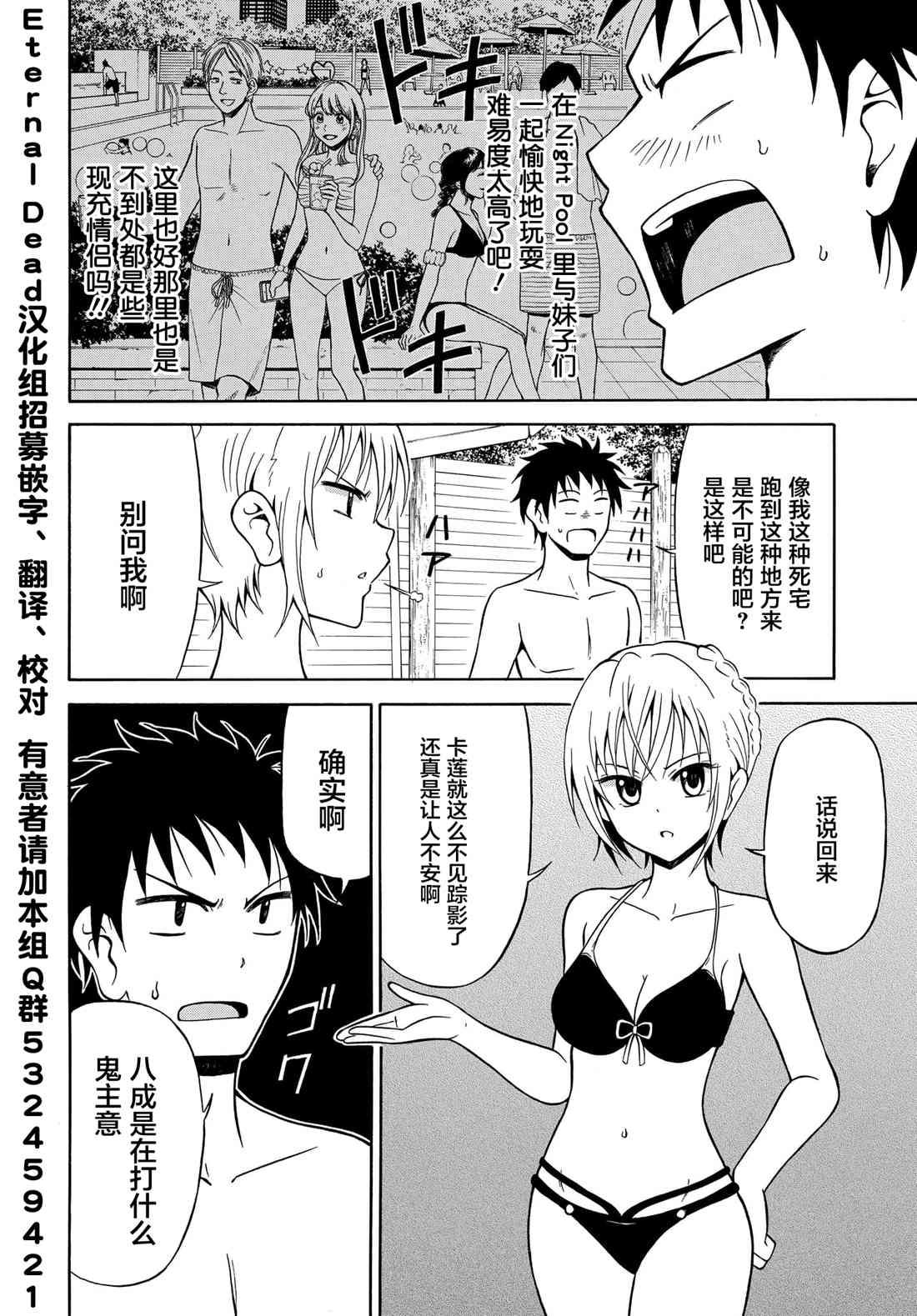 童貞與終結者女友: 08话 - 第2页