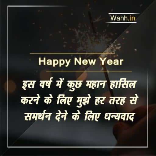 New Year Messages Hindi