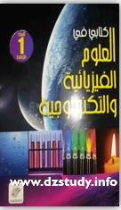 تحميل كتاب العلوم الفيزيائية و التكنولوجيا السنة الأولـى متوسط الجيل الثاني