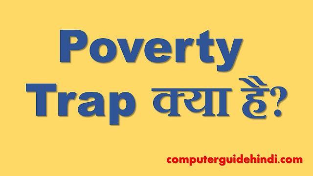 Poverty trap क्या है?