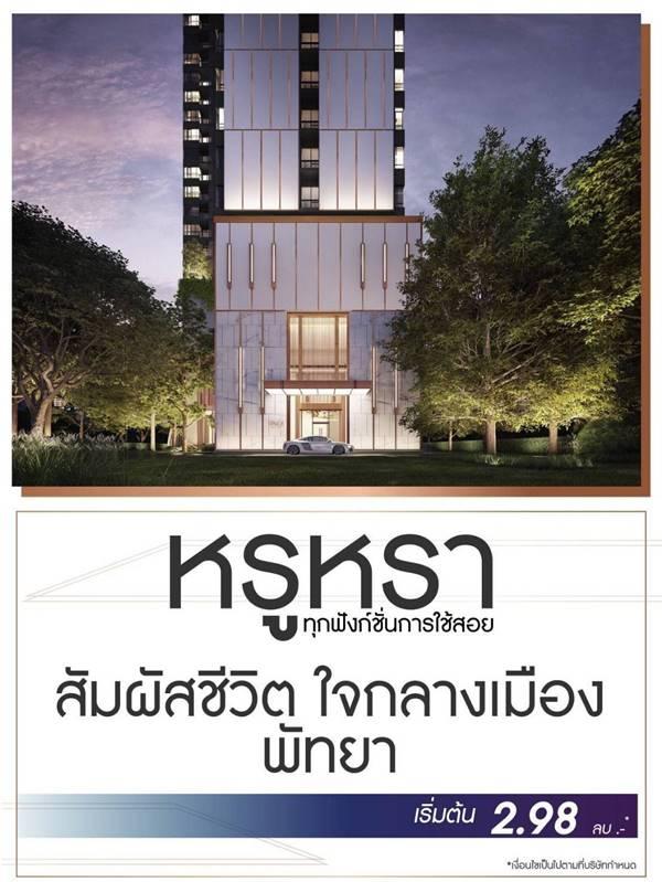 คอนโดเพื่อการลงทุน once Pattaya ใจกลางเมืองพัทยา จ่ายเริ่มต้น 500,000 บ. มีคนปล่อยเช่าให้ ไม่วุ่นวาย รอรับเงินอย่างเดียว