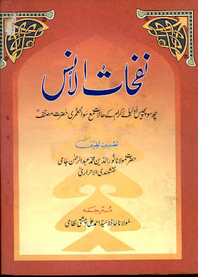 Urdu novels, urdu stories, urdu novels online, best urdu novels, free urdu novels, urdu romantic novels, online urdu novels, romantic novels in urdu, read online urdu novels,