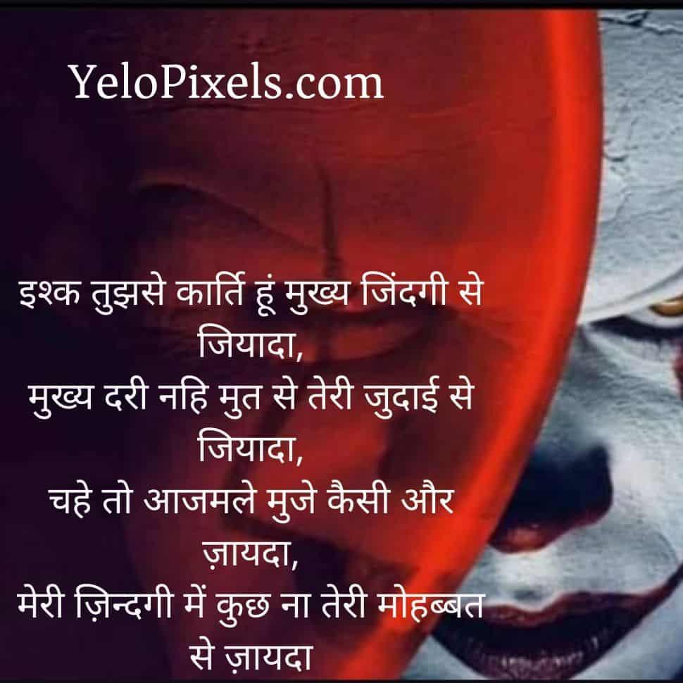 sad-story-in-hindi-of-joker-shayari