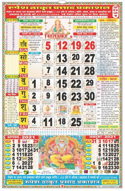 September 2021 - Rupesh Thakur Prasad Calendar