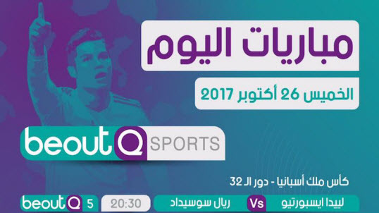 Beoutq Sport Frequency Nilesat