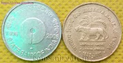 Sale: 5 Rupees combo coins of India, SBI, RBI, state bank of India, Reserve Bank of India