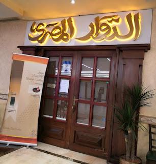 مطعم الدوار المصري | المنيو وارقام التواصل وموقعهم