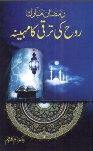 ramzan-mubarak-rooh-ki-taraki-ka-maheena-by-dr-umme-kalsoom