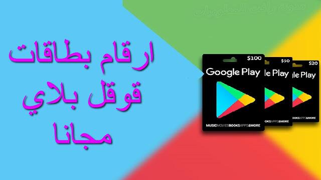http://www.rftsite.com/2019/07/2019-get-free-google-play-codes.html