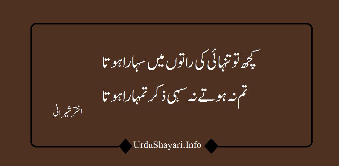 Sad Love Shayari in urdu girlfriend - latest poetry 2 lines on tanhayi and raat