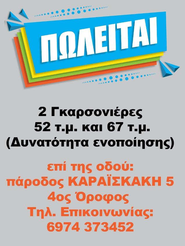 https://aetos-grevena.blogspot.com/2021/06/blog-post_72.html